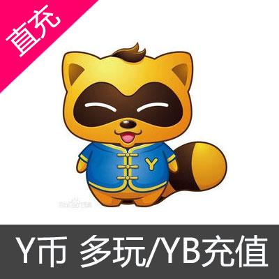 多玩/YY/YY币/YB/自动充值