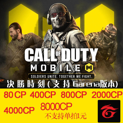 决胜时刻 Mobile Garena Call of Duty Mobile 106送21CP