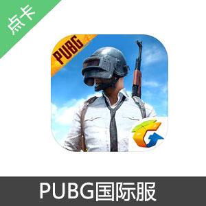 PUBG绝地求生国际服充值