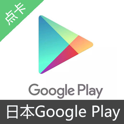 日本1000日元 Googleplay礼品卡