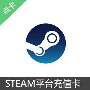 Steam平台充值卡