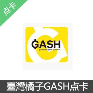 台湾/香港橘子GASH通用点卡