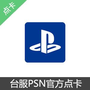 台湾PSN PS4 PSV PS3预